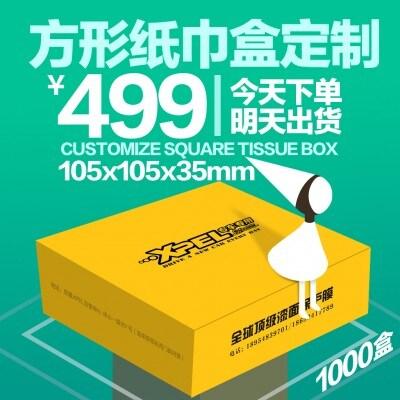 今天下单 明天发快递 1000盒105x105x35mm 广...