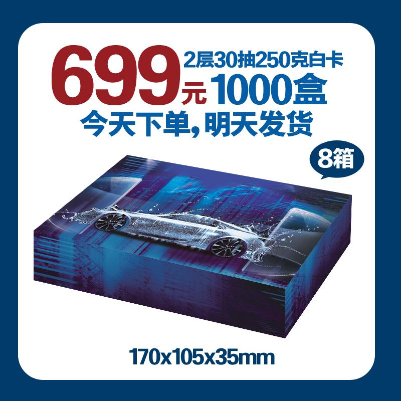 今天下单 明天发货170x105x35mm抽纸盒定制印刷2层30抽250克白卡单面光膜