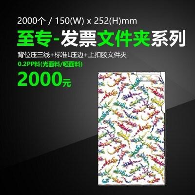 发票文件夾 0.2PP料 150x252mm 2000个