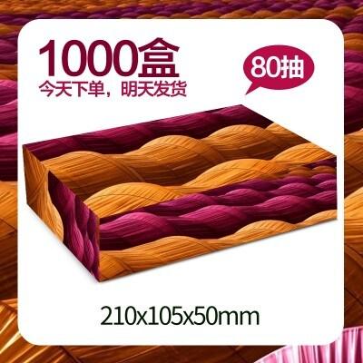 2层80抽一千盒210x105x50mm300克白卡单面光膜