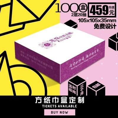 今天下单  明天发快递1000盒盒抽纸巾459元包邮 2层20抽250克白卡光膜