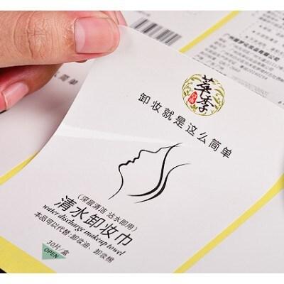 8丝光白PVC不干胶贴纸定制标签印刷