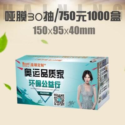 150*95*40盒抽纸巾 250克白卡纸 3天发货 双层哑膜 部分地区包邮