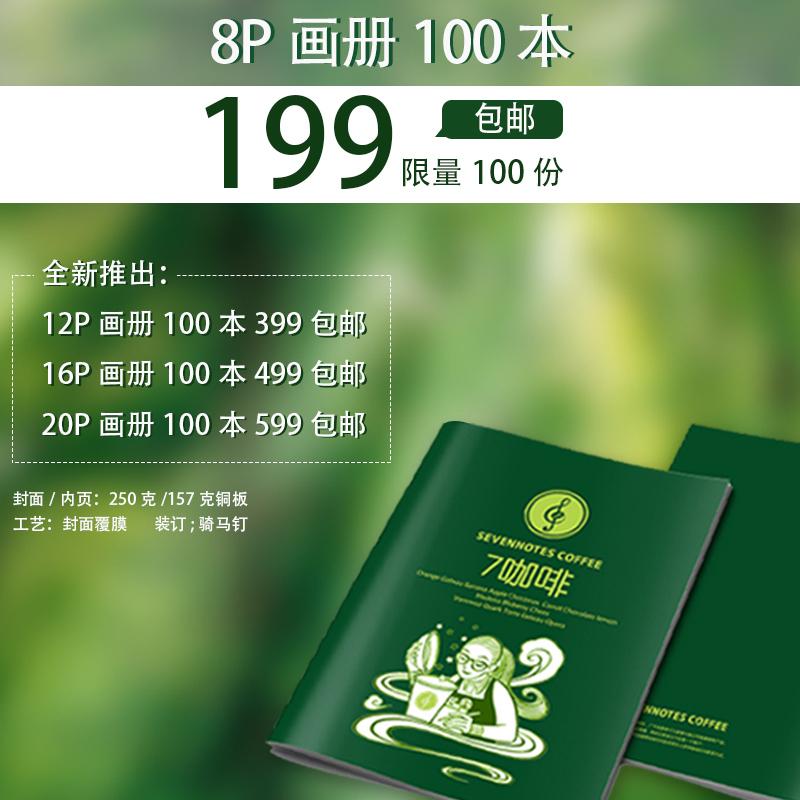 骑马钉画册100本 8P 157克内页 199元包邮
