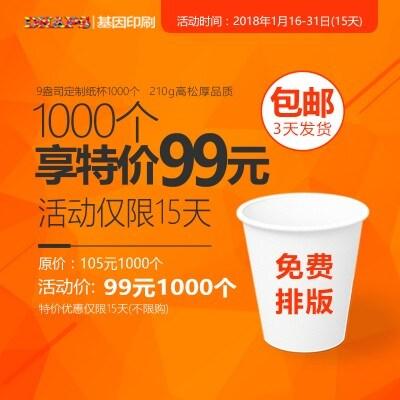 一次性纸杯 定做印logo 商务定制广告 九盎司250ml