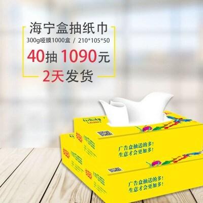 210x105x50mm盒抽纸巾300克白卡纸2层40抽2天发货 双层哑膜 部分地区包邮