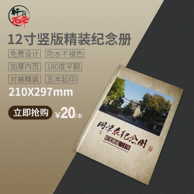 12寸竖版精装纪念册