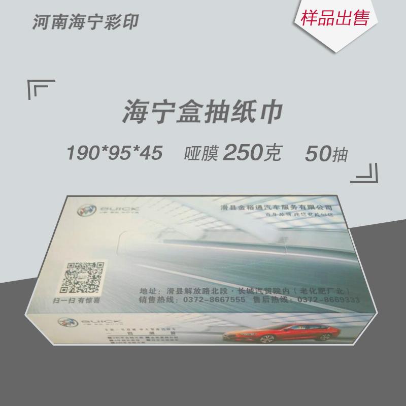 海宁盒抽纸巾 190*95*45 50抽 250克