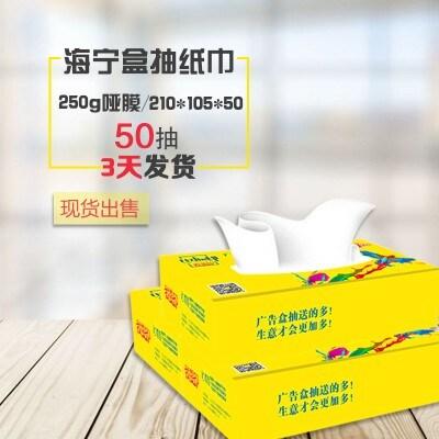 210x105x50mm盒抽纸巾