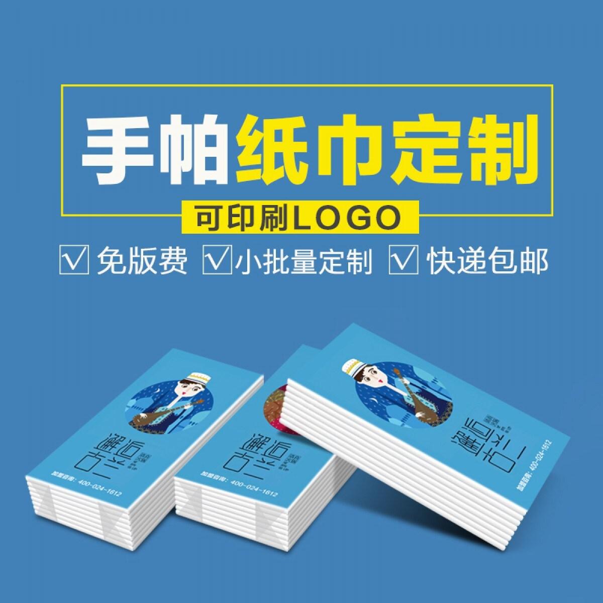 广告纸巾定制迷你手帕纸8片4层定做小包纸巾印刷logo厂家直销