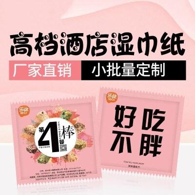随身带一次性创意小包迷你湿纸巾定制外卖宣传湿纸巾定做可印logo
