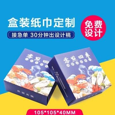 盒装纸巾定制广告宣传纸订制餐厅纸定做印logo餐厅盒抽方巾纸