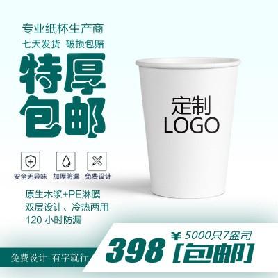 一次性广告纸杯 定做印logo 商务定制广告 七盎司200ml 5000只
