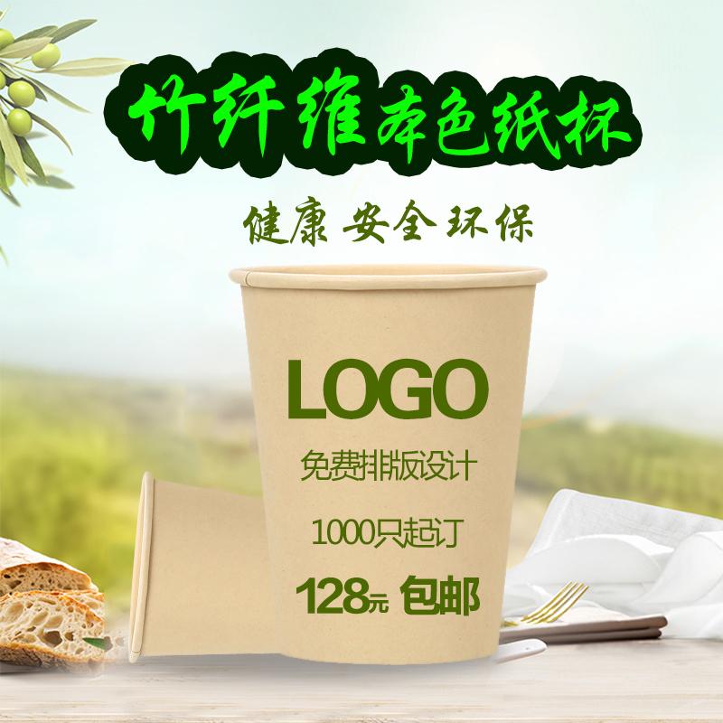 竹纤维本色纸杯定制印logo一次性杯子订做加厚商务家用办公广告杯