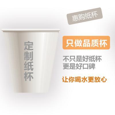 一次性纸杯定做包邮广告杯印LOGO加厚办公杯5000只  7盎司
