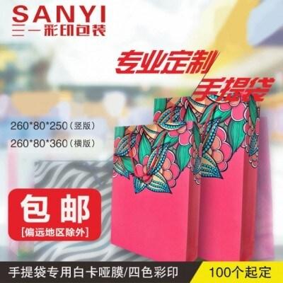 纸质手提袋子定制260长X80宽X360高 300长*80*260宽小批量
