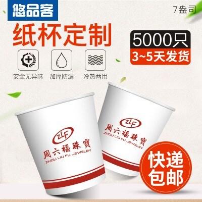 悠品客7盎司纸杯定制印刷logo一次性纸杯定做广告纸杯定做