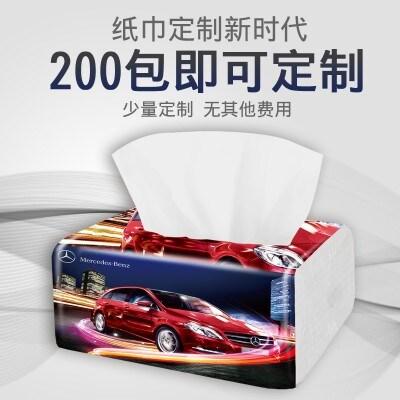 200包起订 广告纸巾定制 软包抽纸定做印刷logo