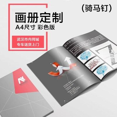 画册定制企业宣传册印图册制作定做产品员工手册说明书广告小册子