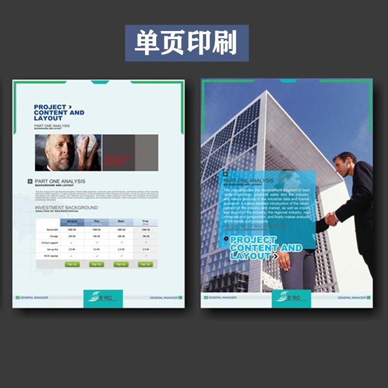 A5、A4、A3DM单页、宣传单