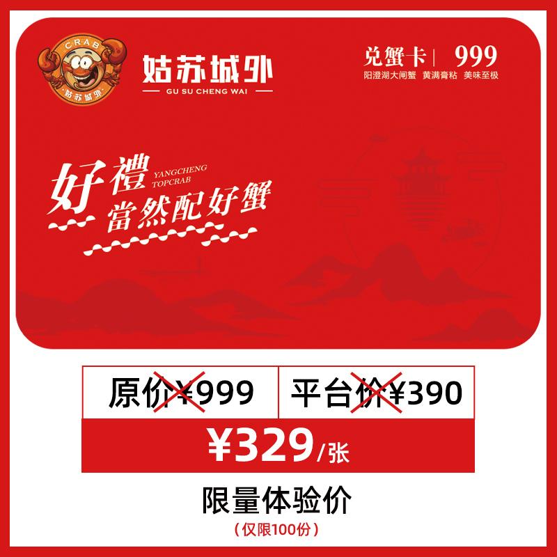 姑苏城外阳澄湖大闸蟹礼品卡,原价999元平台活动体验价329元