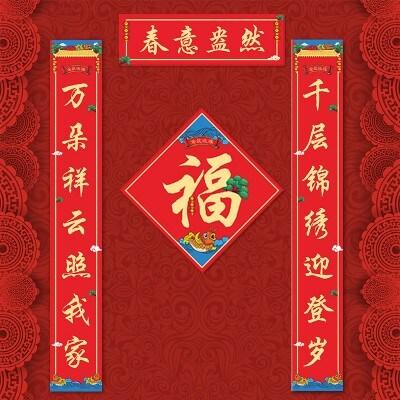新春过年春节新年广告对联定做定制春联