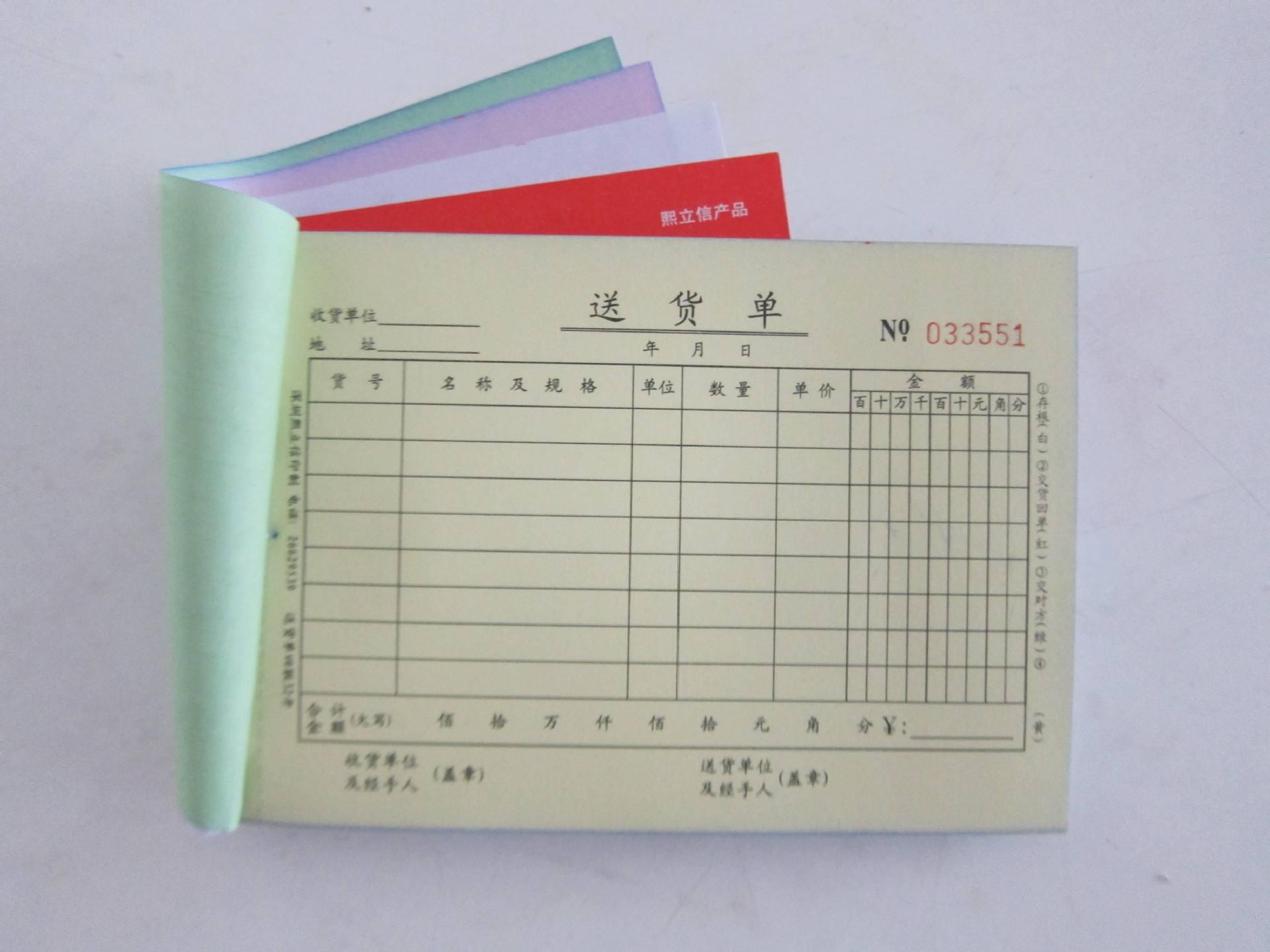 (大度复写纸联单)专业定制各类联单小批量定制
