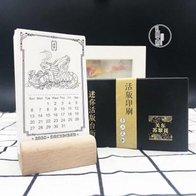 12花魁台历/五脊六兽活版凹印迷你台历