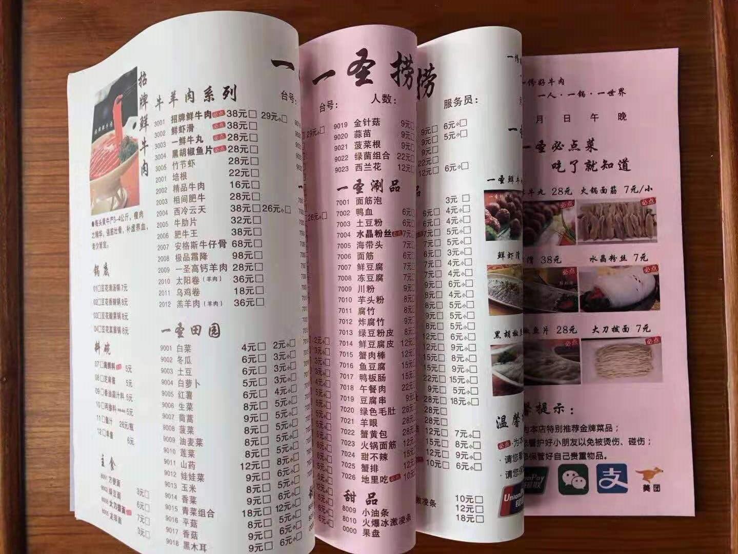 5.15印刷购物单面彩色联单260*185