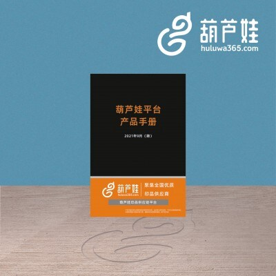 葫芦娃平台产品手册-2021年9月(期)