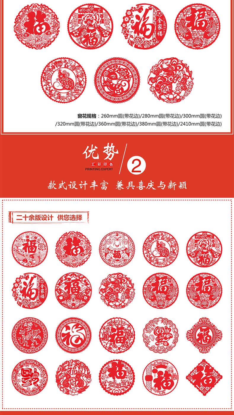 窗花详情_02.png